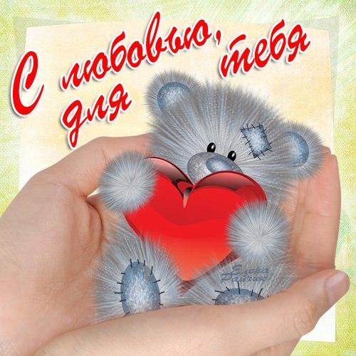 Открытки. <b>С</b> любовью для тебя! <b>Медвежонок</b> <b>с</b> сердечком гифка анимация