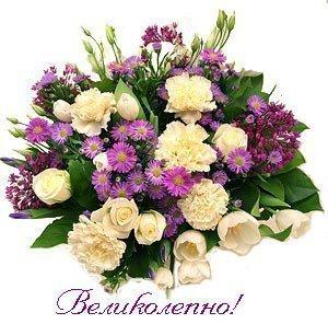 Великолепно! Большой букет цветов