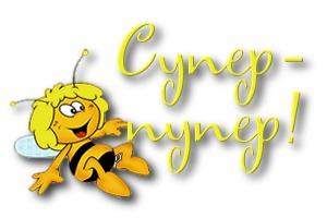 Здорово, классно, прекрасно, молодец Супер-пупер! Пчелка смайлик gif анимация