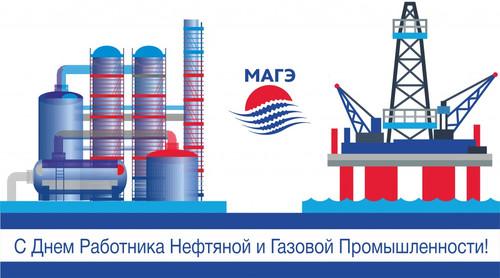 День работников <b>Нефтяной</b> <b>и</b> <b>Газовой</b> <b>промышленности</b>! гифка анимация