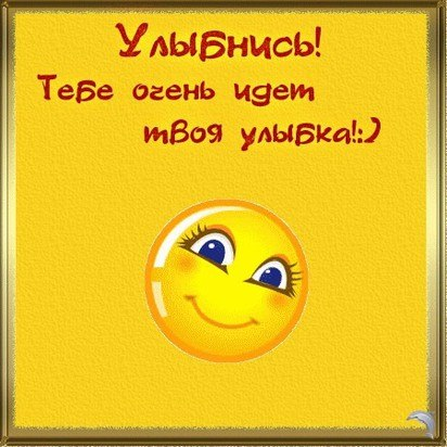 <b>С</b> <b>Днем</b> <b>улыбки</b>! Тебе очень идет твоя <b>улыбка</b> гифка анимация