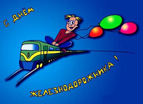 Поздравления с <b>днем</b> <b>железнодорожника</b>! гифка анимация