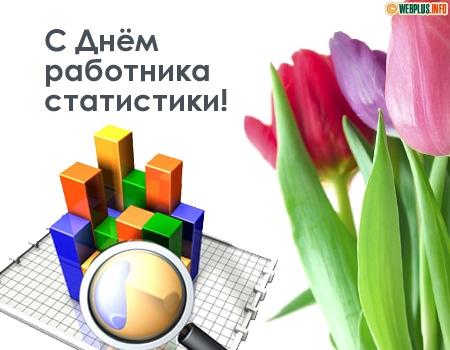 С днем статистики открытки и поздравления