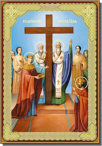 Праздники Воздвижение Честного и Животворящего Креста Господня. Поз... смайлик гиф анимация