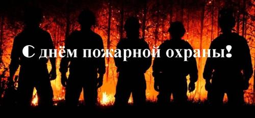 Открытки. 30 апреля С <b>днем</b> <b>пожарной</b> <b>охраны</b>. Поздравляем гифка анимация