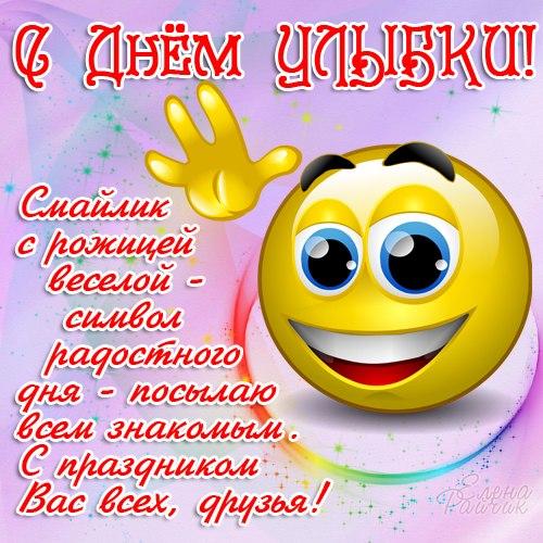 <b>С</b> <b>Днем</b> <b>улыбки</b>! Смайлик <b>с</b> рожицей веселой гифка анимация