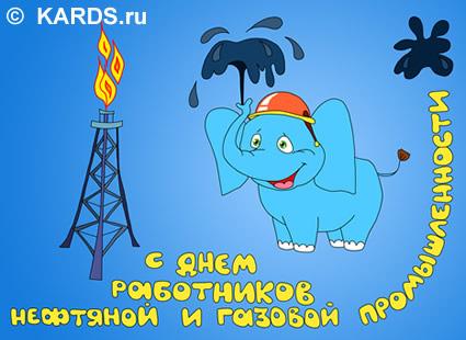 Открытки к дню работников <b>нефтяной</b> <b>и</b> <b>газовой</b> <b>промышленности</b> гифка анимация