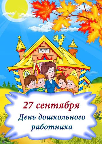 Праздники С днем дошкольного работника. 27 сентября. Поздравляем смайлик гиф анимация