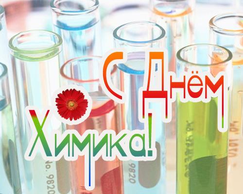 <b>С</b> <b>Днем</b> <b>Химика</b>! Пробирки! Поздравляем! гифка анимация