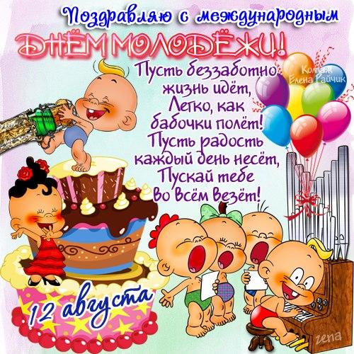 Молодежное поздравления другу с днем рождения