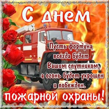 Открытки. 30 апреля С <b>днем</b> <b>пожарной</b> <b>охраны</b> России гифка анимация