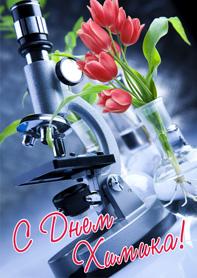 <b>С</b> <b>Днем</b> <b>Химика</b>! Микроскоп и тюльпаны гифка анимация