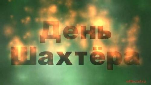 С днем шахтера! Надпись на <b>зеленом</b> <b>фоне</b> гифка анимация