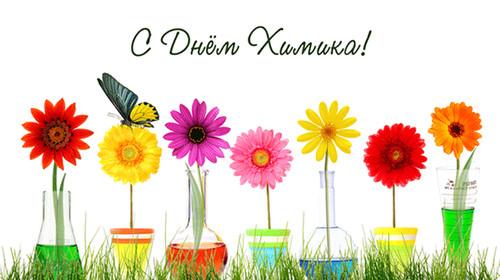 <b>С</b> <b>Днем</b> <b>Химика</b>! <b>С</b> вами цветут цветы! гифка анимация