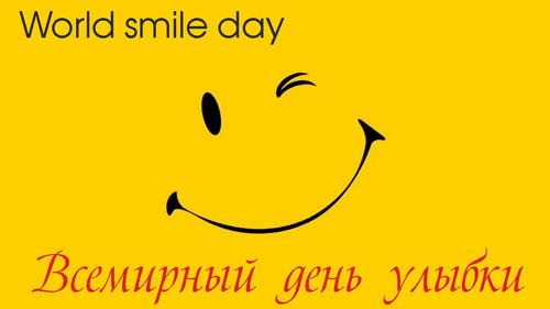 <b>С</b> <b>Днем</b> <b>улыбки</b>! <b>Улыбка</b> смайлика гифка анимация