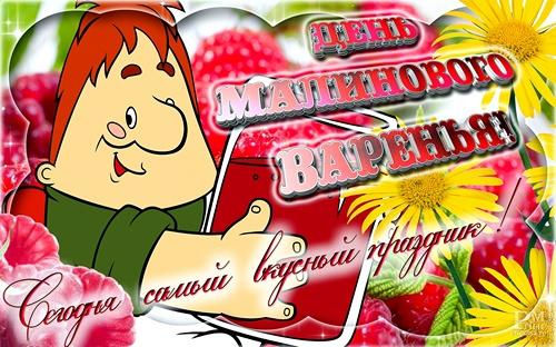 День малинового <b>варенья</b>! Сегодня самый вкусный праздник гифка анимация