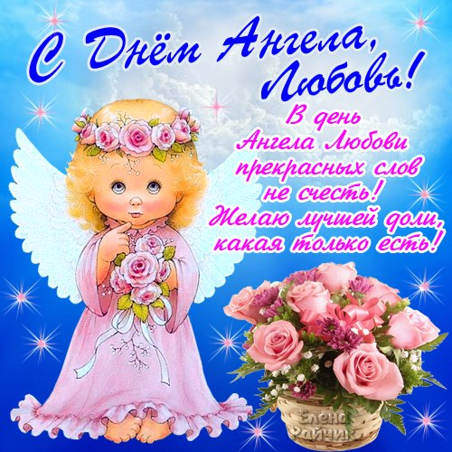 Поздравления вера надежда любовь именины