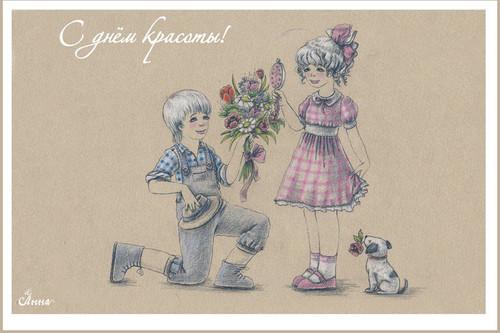 Открытки. <b>День</b> <b>красоты</b>. Мальчик дарит цветы гифка анимация