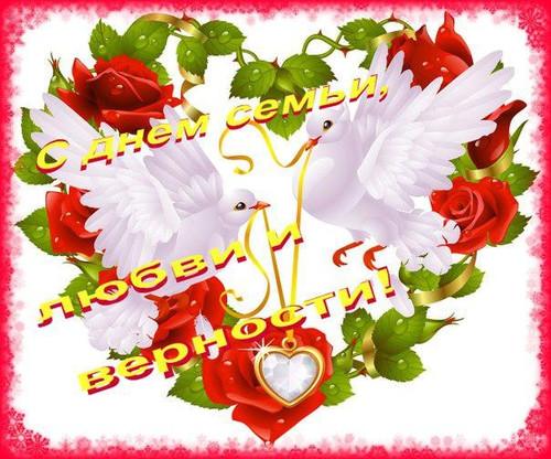 <b>С</b> <b>днем</b> <b>семьи</b>, <b>любви</b>, <b>верности</b>! Голуби и цветы гифка анимация