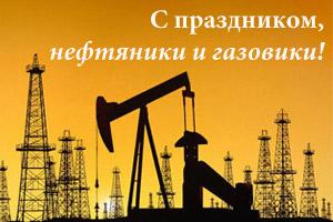 День работников <b>нефтяной</b> <b>и</b> <b>газовой</b> <b>промышленности</b> - перво... гифка анимация