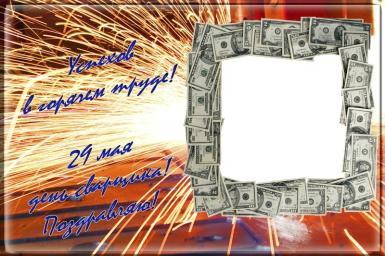 <b>С</b> <b>днем</b> <b>сварщика</b>! Рамка из долларовых купюр гифка анимация