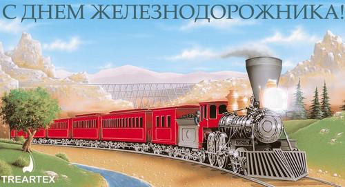 С <b>днем</b> <b>железнодорожника</b>! Состав с красными вагонами! гифка анимация