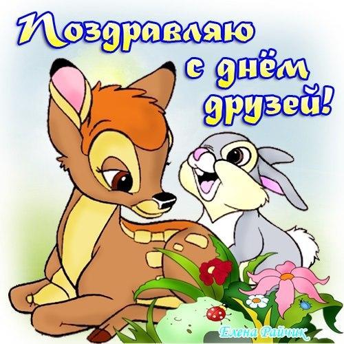 Красивые поздравления друзьям с днем дружбы 7
