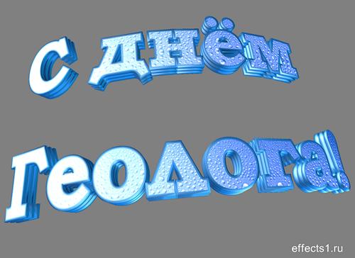 <b>С</b> <b>днем</b> <b>геолога</b>! Надпись голубая гифка анимация