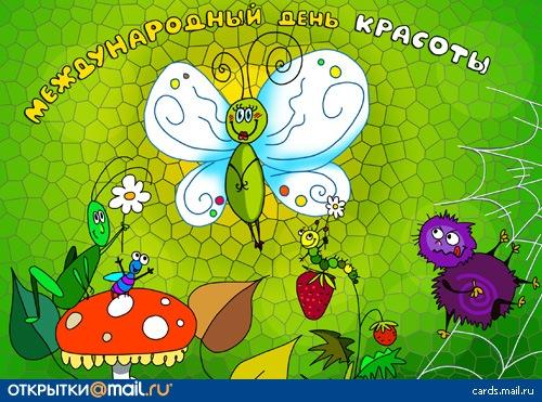 Открытки. Международный <b>День</b> <b>красоты</b>. бабочка гифка анимация