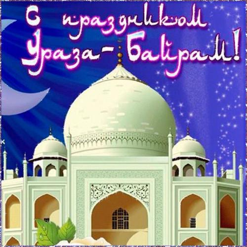 Картинки поздравления с курбан байрамом на арабском 5