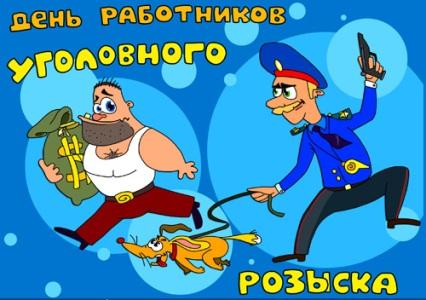 5 октября. <b>День</b> <b>работников</b> <b>уголовного</b> <b>розыска</b>. Профессион... гифка анимация