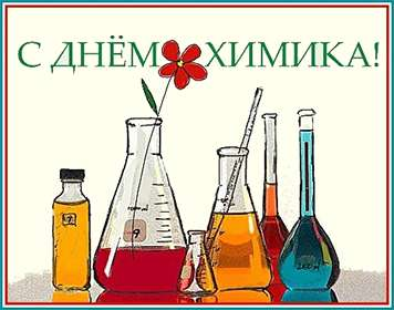 <b>С</b> <b>Днем</b> <b>Химика</b>! Растворы в разных сосудах гифка анимация