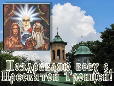 Открытка <b>Троица</b>.Церковь,колокольня,икона гифка анимация