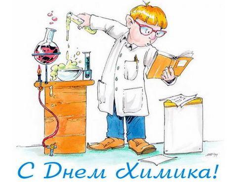 <b>С</b> <b>Днем</b> <b>Химика</b>! <b>Химик</b> <b>с</b> книгой гифка анимация