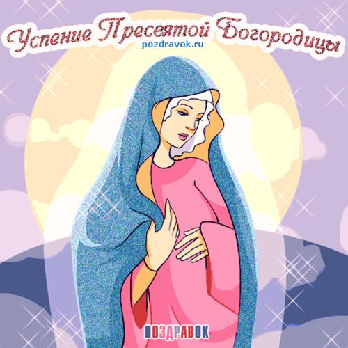 Праздники 28 августа православные отмечают Успение Пресвятой Богоро... смайлик гиф анимация
