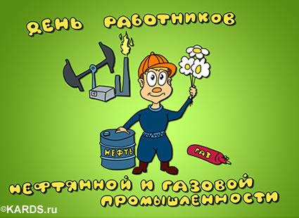Открытка. День работников <b>Нефтяной</b> <b>и</b> <b>Газовой</b> <b>промышленности</b> гифка анимация