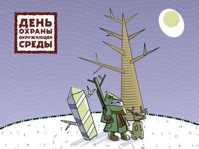 День охраны окружающей <b>среды</b>. <b>Открытка</b> с юмором гифка анимация