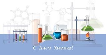 <b>С</b> <b>Днем</b> <b>Химика</b>! Место работы <b>химика</b> гифка анимация