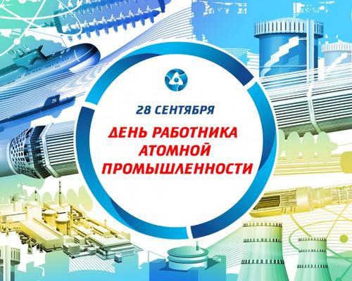 Праздники День работников атомной промышленности! Поздравляю! смайлик гиф анимация
