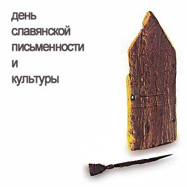 <b>Открытки</b>. 24 мая – <b>День</b> <b>славянской</b> <b>письменности</b> <b>и</b> <b>культур</b>... гифка анимация