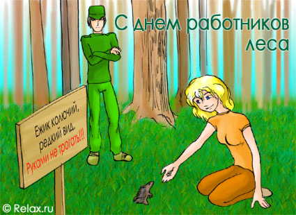<b>С</b> <b>днем</b> <b>работников</b> <b>леса</b>! Поздравляем! гифка анимация