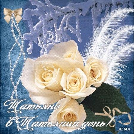 <b>Татьянин</b> день. <b>Татьяне</b>! Розы белые гифка анимация