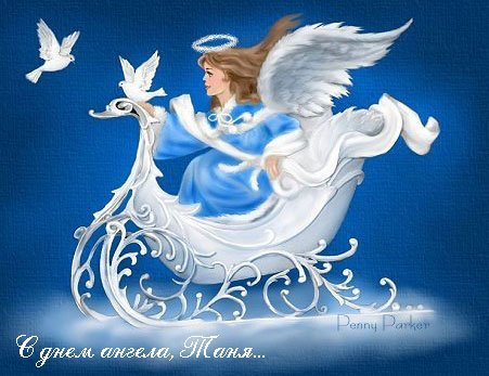 <b>С</b> <b>днем</b> ангела, <b>Таня</b>! Татьянин день гифка анимация