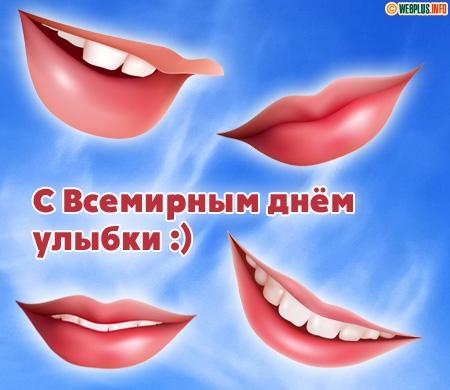 <b>С</b> <b>Днем</b> <b>улыбки</b>! Очаровательные <b>улыбки</b> гифка анимация