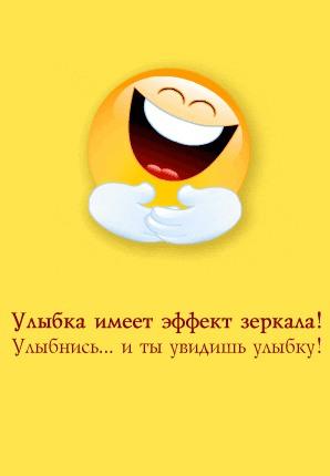 <b>С</b> <b>Днем</b> <b>улыбки</b>! <b>Улыбка</b> имеет эффект зеркала гифка анимация