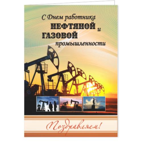 Открытки. День работников <b>Нефтяной</b> <b>и</b> <b>Газовой</b> <b>промышленности</b> гифка анимация