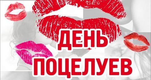 Открытки. 6 июля. С <b>днем</b> поцелуя! Следы от <b>поцелуев</b> гифка анимация