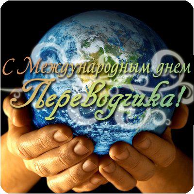 Праздники Открытки Международный День Переводчика. Поздравляем! смайлик гиф анимация