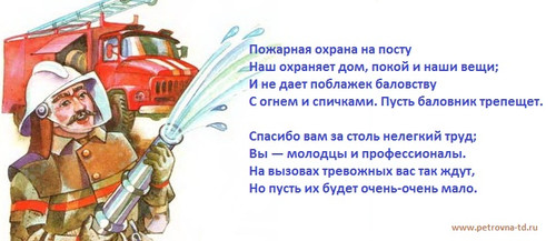Открытки. 30 апреля С <b>днем</b> работников <b>пожарной</b> <b>охраны</b>. Пр... гифка анимация