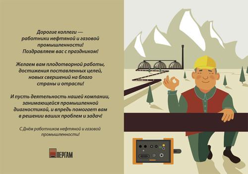 День работников <b>Нефтяной</b> <b>и</b> <b>Газовой</b> <b>промышленности</b>. Открытка гифка анимация